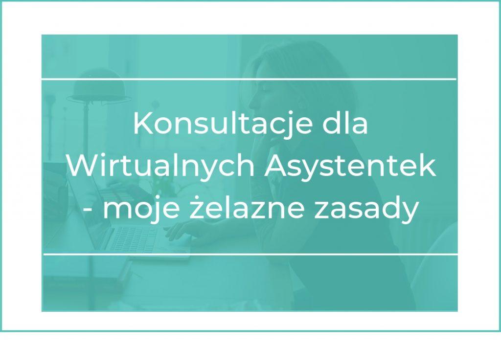 Konsultacje dla Wirtualnych Asystentek – moje żelazne zasady